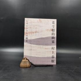 台湾时报版 村上春树 著 赖明珠 译《 萊辛頓的幽靈》