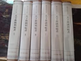 天下郡国利病书-顾炎武全集-全六册,