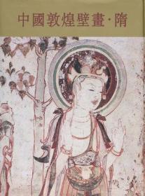 中国敦煌壁画(隋)现货