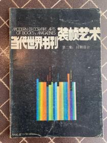 当代世界书刊装帧艺术