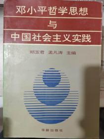 《邓小平哲学思想与中国社会主义实践》