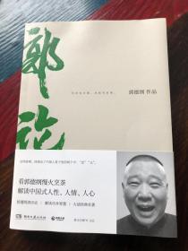 郭论(郭德纲2018年重磅新作)正版签名版