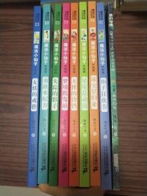 魔法小仙子升级版(9本合集)