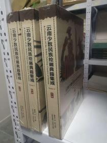 云南少数民族绘画典籍集成 (全三册)