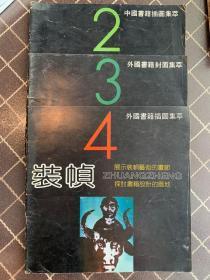 装帧(2-3)