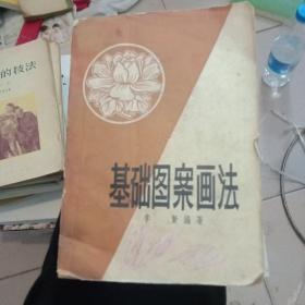 基础图案画法河北人民美术出版社