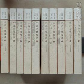 水浒全传校注(全十册)《编号B12》
