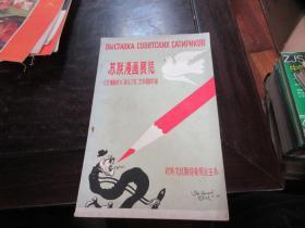 """苏联漫画展览~六位漫画家与""""战斗之笔""""艺术组的作品 1959年"""