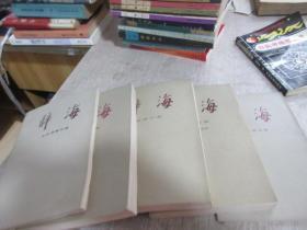 辞海 上海辞书出版社 5册    库2