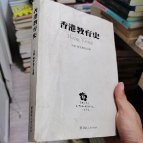 香港教育史(一版一印)