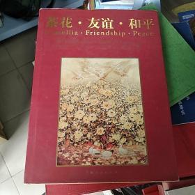 茶花·友谊·和平