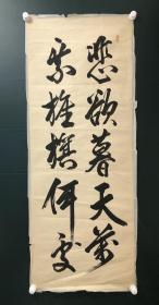 日本回流字画 软片   3919