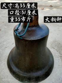 精品老铜钟 以前轮船上所用 尺寸重量见图  击之梵音绵绵,余音缭绕,传三里