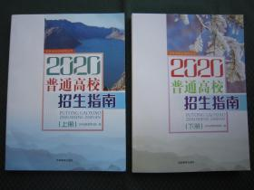 2020普通高校招生指南 吉林省招生指导丛书上下册 吉林教育出版社