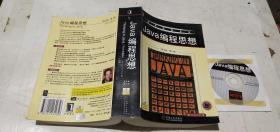 Java编程思想:英文版 第3版附光盘