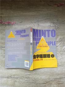 金字塔原理2 实用训练手册