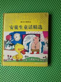安徒生童话精选--童话王国画丛(精装)