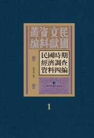 民国时期经济调查资料四编(16开精装 全二十册 原箱装)