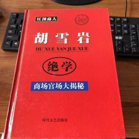 胡雪岩:绝学商场官场大揭秘 8册合售 少1册和6册