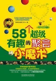 全新正版图书 58个有趣的聚会小魔术 聪明谷益智工场编 北京理工大学出版社 9787564062385 书海情深图书专营店