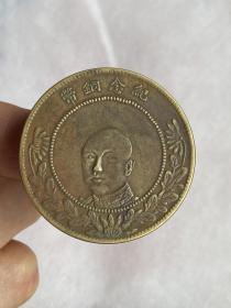 民国、云南省造、唐头纪念铜币五十文
