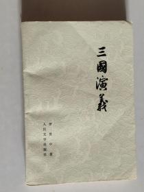 三国演义 大32开 平装本 罗贯中 著 人民文学出版社 1953年1版2印 私藏 9.5品