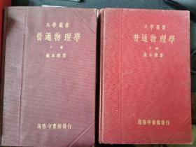 普通物理学  上下  两册大学丛书