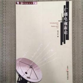 【特价】  广播电视新论