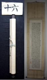 大正八年(1919) 护法《行书 佛说阿弥陀经》整卷经 高级黑木轴头 整体尺寸:196*46cm 画心尺寸:130*33.5cm(第48批 16号)