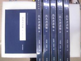 名人书画集(全六册