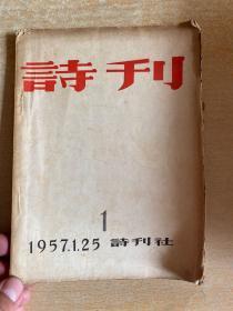 诗刊 1957年1 创刊号 毛边本!