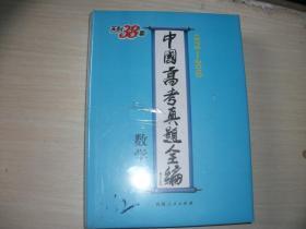 天利38套 中国高考真题全编(1978-2010)数学(文科)--【原塑封、525】