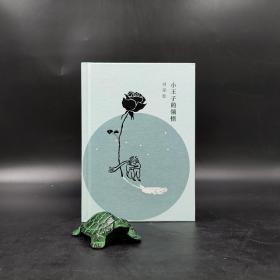周保松钤印《小王子的领悟》(精装)  包邮(不含新疆、西藏)