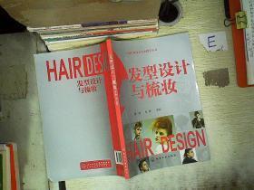 人物形象设计专业教学丛书:发型设计与梳妆