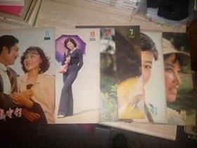大众电影1980年【1--6--7--9--10--11】6本合售
