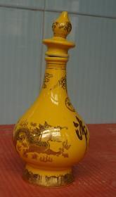 收藏酒瓶 龙凤黄釉酒瓶高19厘米半斤装(龙须上有一小划痕)c1