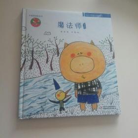 魔法师一中国原创图画书(精装,1版1次,无注音,未翻阅)