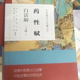 中医歌诀白话解丛书·药性赋白话解(第4版)