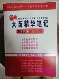 大苗医考精华笔记国家临床执业(含助理)医师