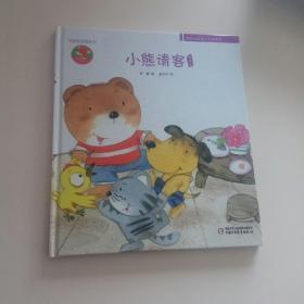 小熊请客一中国原创图画书(精装,未翻阅,1版1次,无注音)