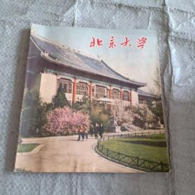 1958年上海人民美术出版社《北京大学》摄影画册(1版1印,)