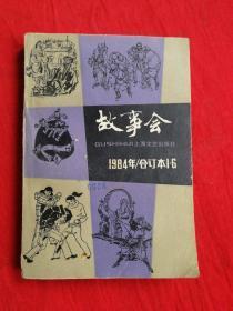 故事会 1984年合订本1-6(馆藏书)