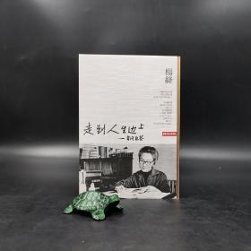 台湾时报版 杨绛《走到人生边上:自问自答》