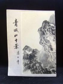 青城山十景(活页16张全)