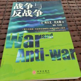 战争与反战争