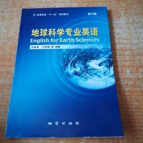 地球科学专业英语 有少许划不影响阅读