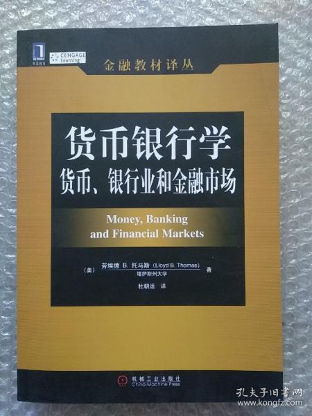 货币银行学:货币、银行业和金融市场