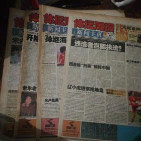 体坛周报2002年1.2月四期合售