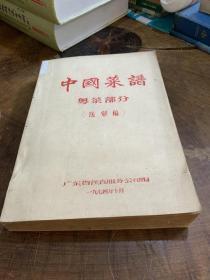 中国菜谱.粤菜部分(送审稿)