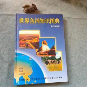 世界各国知识图典:彩色摄影版·